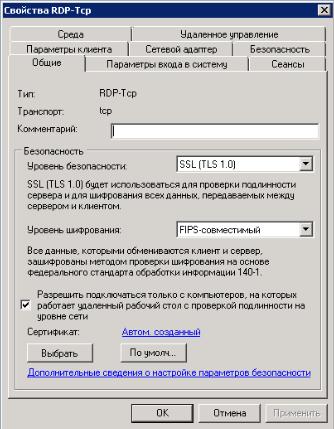 Настройки RDP TCP