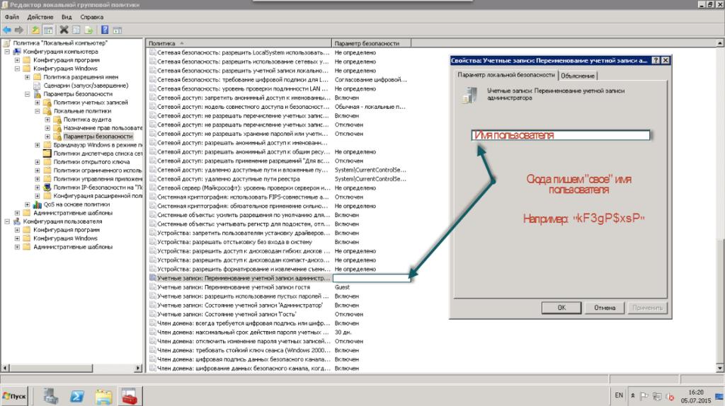 Смена пароля VPS сервера