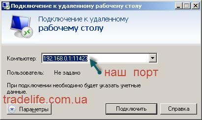 Подключение к VPS через RDP