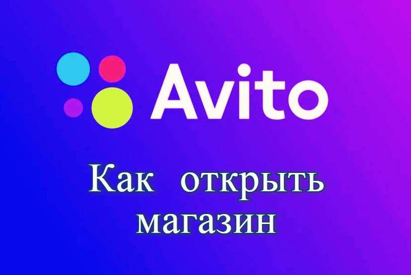 Как открыть магазин на Авито: инструкция к применению