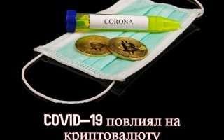 COVID-19 повлиял на криптовалюту