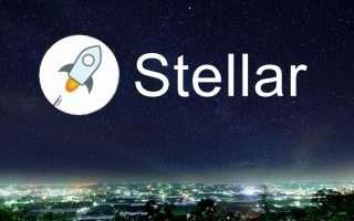 Stellar описание платформы электронных платежей